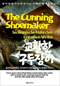 The Cunning Shoemaker