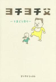 [해외]ヨチヨチ父 とまどう日#