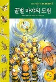 꿀벌 마야의 모험(테마세계명작 41)