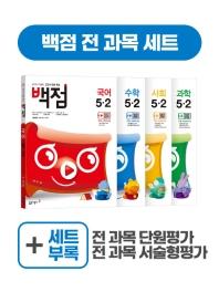 초등 국수사과 5-2 전과목 세트(2020)(전4권)(백점)(전4권)