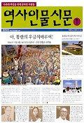 역사인물신문 1