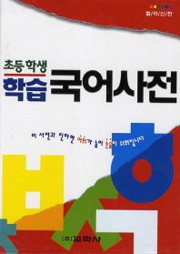 학습 국어사전(초등학생)