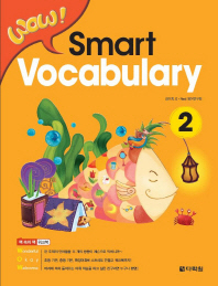 Smart Vocabulary. 2(Wow)