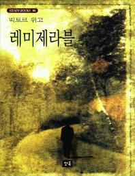 레미제라블(STEADY BOOKS 86)