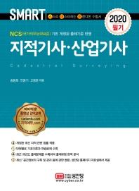 지적기사 산업기사 필기(2020)(스마트)(6판)