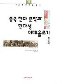 중국 현대 문학과 현대성 이데올로기