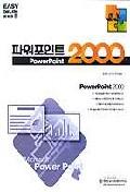 파워포인트 2000(EASY애니컴)