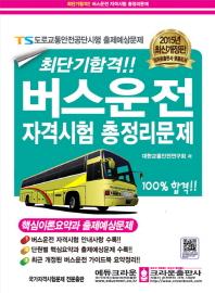 버스운전 자격시험 총정리문제(2015)(8절)(최단기합격)(개정판)