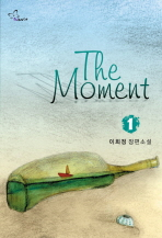 THE MOMENT. 1 //더모먼트-THE MOMENT. 1-2 /이희정