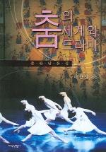 춤의 세계와 드라마