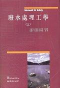 폐수처리공학(상)(3판)