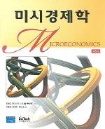 미시경제학(6판)
