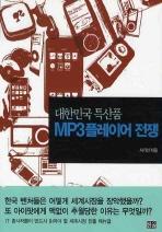 MP3 플레이어 전쟁(대한민국 특산품)
