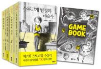 스무고개 탐정 1~4권 + 게임북 세트