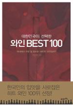 와인 BEST 100(대한민국이 선택한)