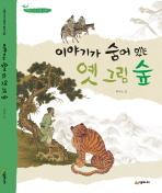이야기가 숨어 있는 옛 그림 숲(어린이 옛 그림 산책 3)
