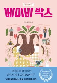 베이비 박스(자음과모음 청소년문학 65)