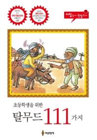 탈무드 111가지(초등학생을 위한)