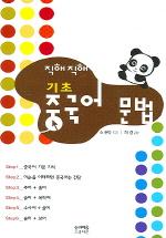 기초 중국어 문법 (직해직해)