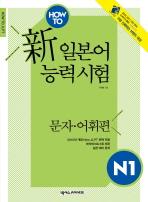 신일본어 능력시험 N1 문자 어휘편(HOW TO)