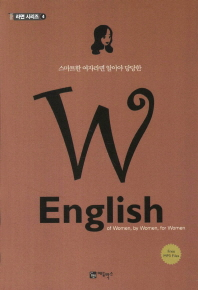 W English(스마트한 여자라면 알아야 당당한)(라면 시리즈 4)