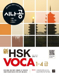 신 HSK VOCA 1-4급