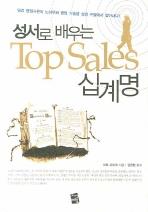 성서로 배우는 Top Sales 십계명