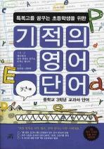 기적의 영어단어 3단계(특목고를 꿈꾸는 초등학생을 위한)(CD2장포함)