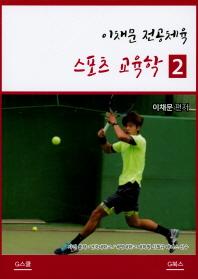 이채문 전공체육: 스포츠 교육학. 2