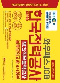 한국전력공사 KEPCO NCS직무능력검사 봉투모의고사 4+1회분(2020)