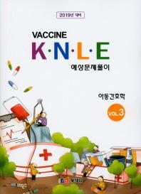 KNLE 아동간호학 예상문제풀이. 3(2018)(Vaccine)(9판)