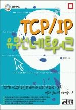 TCP/IP 유무선네트워크(클릭하세요)