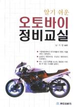오토바이 정비교실(알기쉬운)