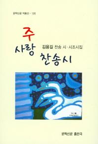 주 사랑 찬송 시(문학신문 작품선 125)