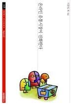 온라인 유통시장이 진화한다(SERI 연구에세이 68 Digital 2)