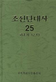 조선단대사. 25: 리조사 12 13