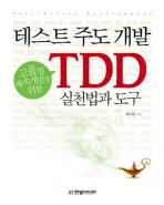테스트 주도 개발 TDD 실천법과 도구(고품질 쾌속개발을 위한)