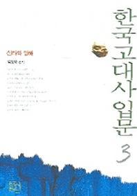한국고대사입문 3