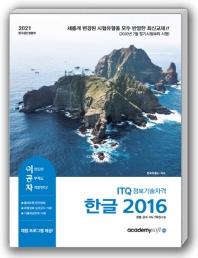 ITQ한글 2016(좌무선)(2021)(이공자)
