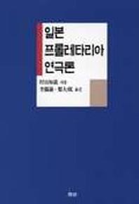 일본 프롤레타리아 연극론 / 상현서림 / :☞ 서고위치:RH 5 * [구매하시면 품절로 표기됩니다]
