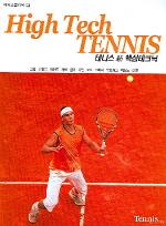테니스 신 핵심테크닉