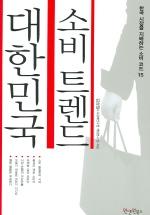 대한민국 소비 트렌드