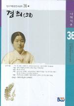 경희 외(범우비평판한국문학 36-1 나혜석 편)