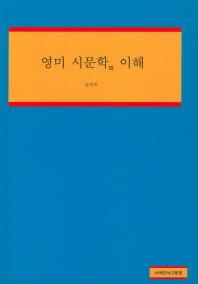 영미 시문학의 이해(사색인서고문집)
