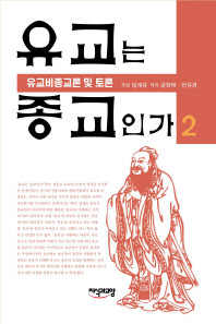 유교는 종교인가. 2: 유교비종교론 및 토론(양장본 HardCover)