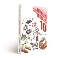 미래산업 미래직업 10(읽으면서 알아가는)
