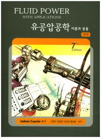 유공압공학 이론과 응용(7판)