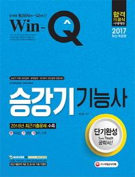 승강기기능사 단기완성(2017)(Win-Q(윙크))(개정판 6판)