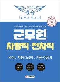 군무원 차량직ㆍ전차직 필승 봉투모의고사(2020)