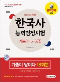 한국사능력검정시험 기출이 답이다 기본(4ㆍ5ㆍ6급) 16회분(2021)